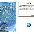 P02 絆星(きづなぼし)