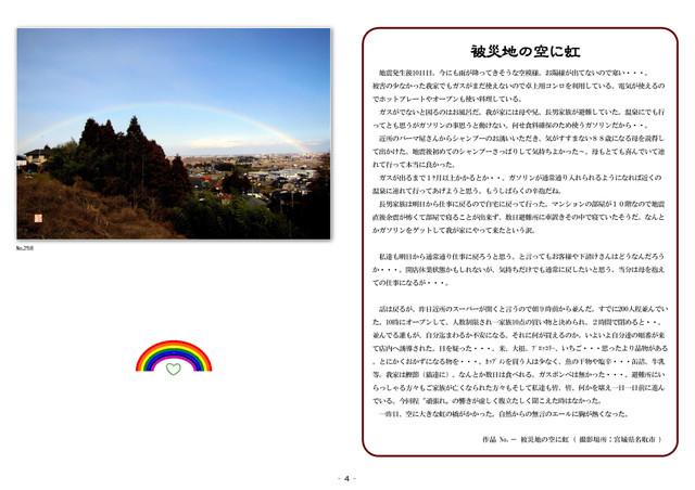 P04 被災地の空に虹